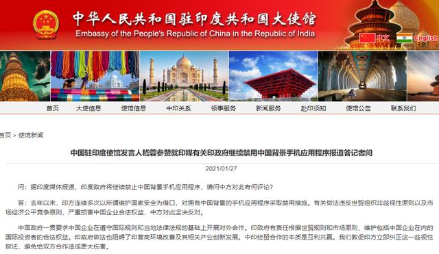 {中使馆回应印度继续禁用中国APP@#中使馆回应印度继续禁用中国APP#}