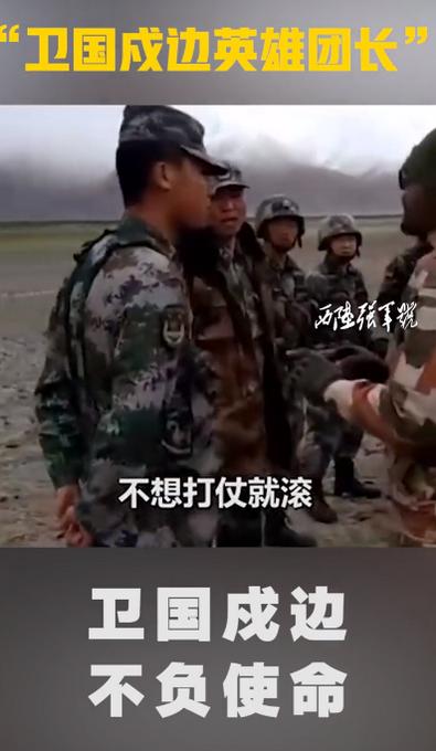 英雄团长怒斥印军:不想打仗就滚!网友:向英雄致敬!