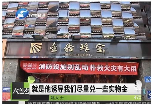 金鑫珠宝黄金储值卡提现难 该业务曾被爆涉嫌非法集资