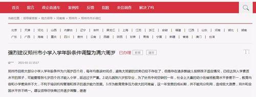 郑州多位市民建议孩子满6周岁入小学 教育局:尽最大限度满足