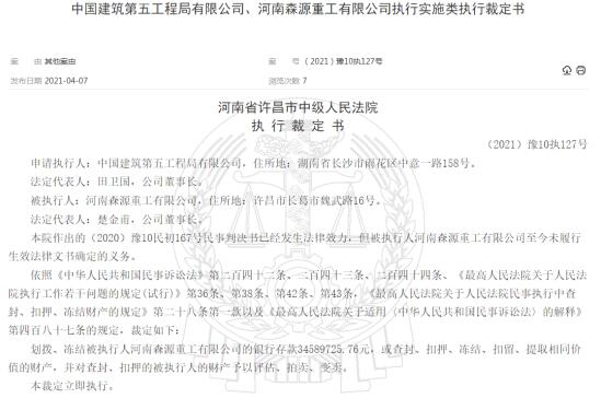 河南森源重工被强制执行3458万元 名下涉20项被执行人信息