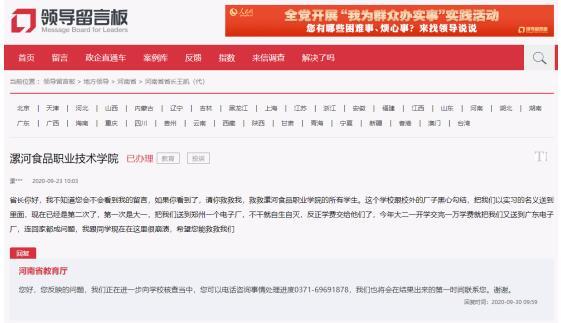 漯河食品职业学院:学生疑似被强制实习 退学容易退费难