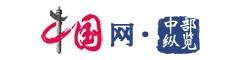 中国网•河南
